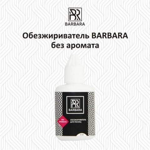 Обезжириватель BARBARA без аромата