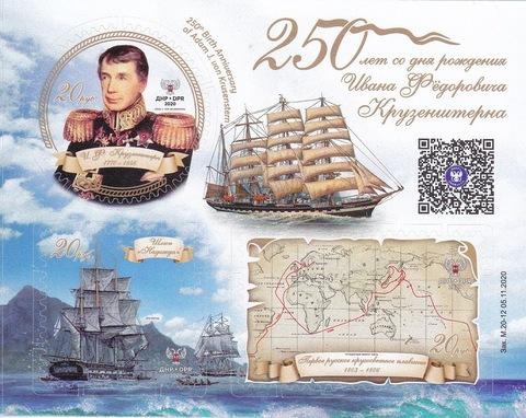 Почта ДНР (2020 11.19.) И.Ф.Крузенштерн-блок