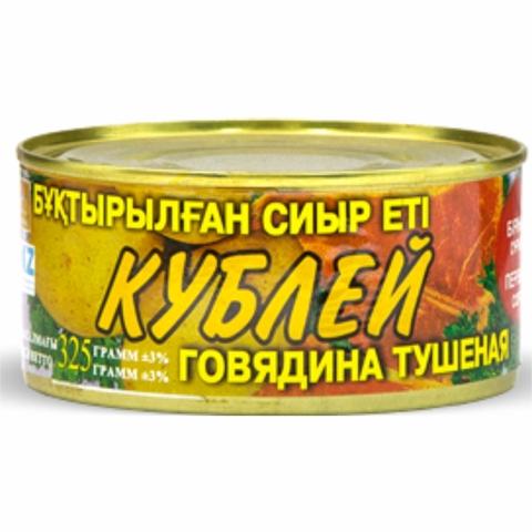 Говядина тушеная КУБЛЕЙ 1 с 325 гр ж/б КАЗАХСТАН