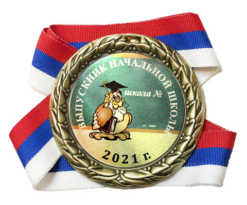 Медаль индивидуальная выпускнику начальной школы с номером школы (мудрый филин)