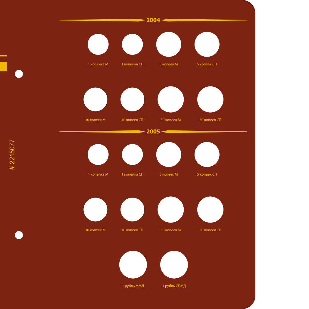 Альбом для монет «Монеты РФ регулярного выпуска с 1997 года».  Серия «по годам». Том 1 (1997–2005)