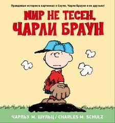Снупи. Мир не тесен, Чарли Браун