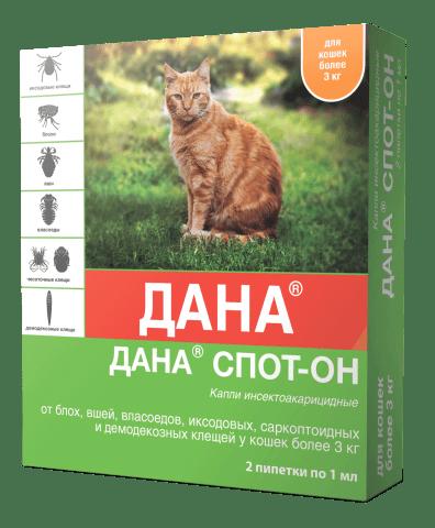 Дана Спот-Он для кошек более 3 кг 2 пипетки