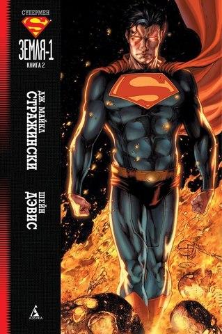 Супермен. Земля-1. Книга 2 (Б/У)