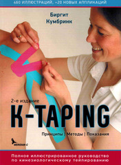 K-TAPING. Принципы, методы, показания