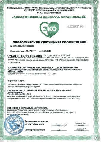 Чистая польза Кондиционер для белья ЛАВАНДА  1000 мл
