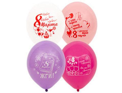 Воздушные шары 8 марта приколы