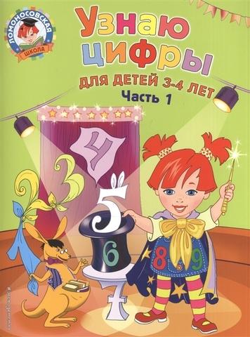 Узнаю цифры: для детей 3-4 лет. Ч. 1