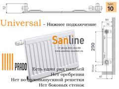 Радиатор Prado Universal Тип 10x300x2800 Нижняя подводка