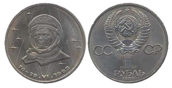 1 рубль 20-летие первого полета в космос В.В. Терешковой 1983 г.