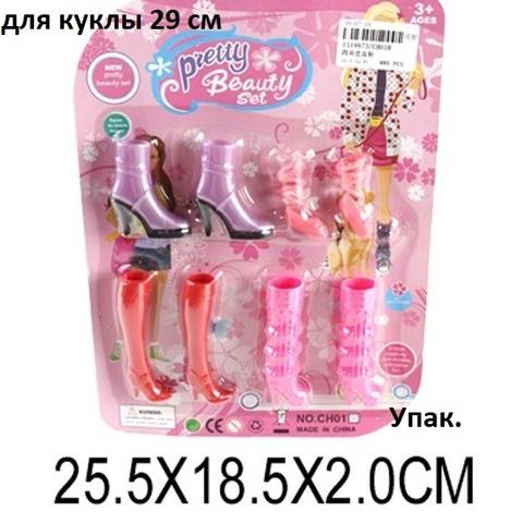 Обувь для куклы СН01Н (НИ) 4 пар
