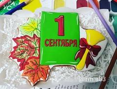 Трафарет школьный №5 Первое сентября