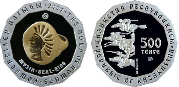 500 тенге Перстень (Золото Номадов) 2007 год, Казахстан