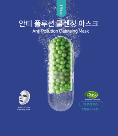 Очищающая маска для лица NO:HJ Anti Pollution Cleansing Mask