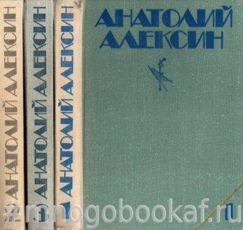 Алексин А. Собрание сочинений в трех томах