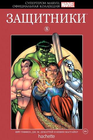 Супергерои Marvel. Официальная коллекция №25. Защитники
