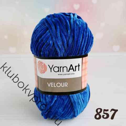 YARNART VELOUR 857, Синий