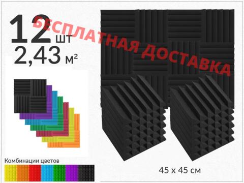 Набор акустического поролона ECHOTON Aura 450 (12 шт.)