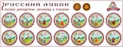 Развивающий набор наклеек «Русские добродетели: Пословицы о старании»