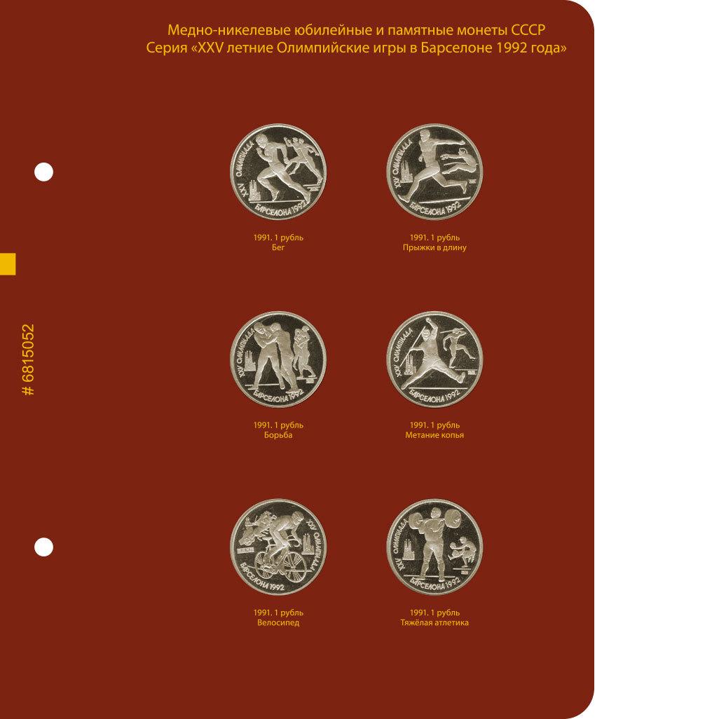 Лист для серии памятных монет «XXV летние Олимпийские игры в Барселоне»