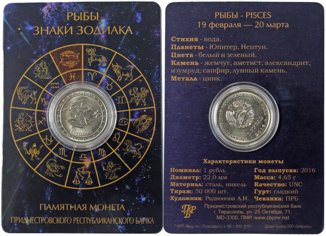 1 рубль. Рыбы. Приднестровье. 2016 год. В буклете