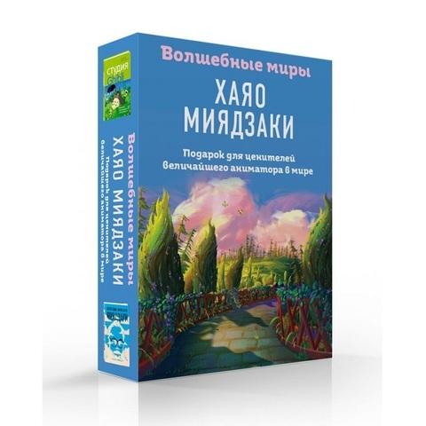 Комплект Волшебные миры Хаяо Миядзаки + Студия Ghibli
