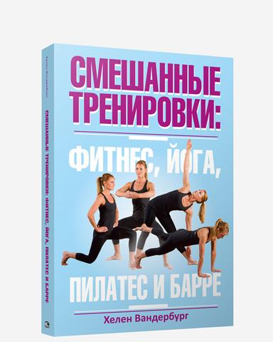 Смешанные тренировки: фитнес, йога, пилатес и барре