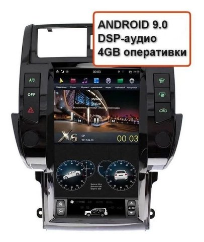 Магнитола Toyota Prado 150 (2010-2013) стиль Tesla Android 9.0 4/64GB IPS DSP модель ZF-1817L-DSP