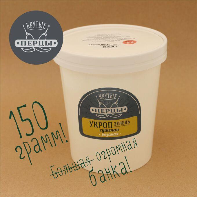 Укроп сушеный, резаный, 150 гр