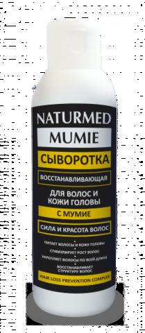 Сыворотка для волос с мумиё NATURMED MUMIE 150 мл НИИ Натуротерапии