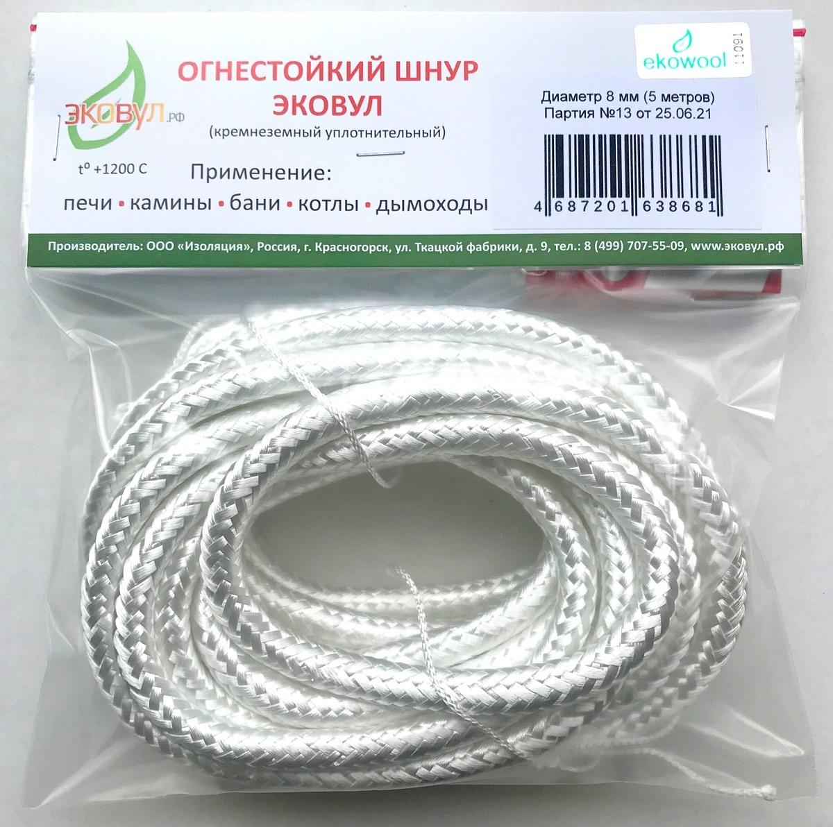 Уплотнительный кремнеземный шнур ШКН(Н)-1-8 (5 метров)