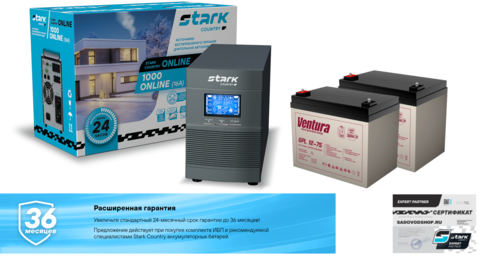 Комплект STARK 1000 ONLINE+GPL 12-75