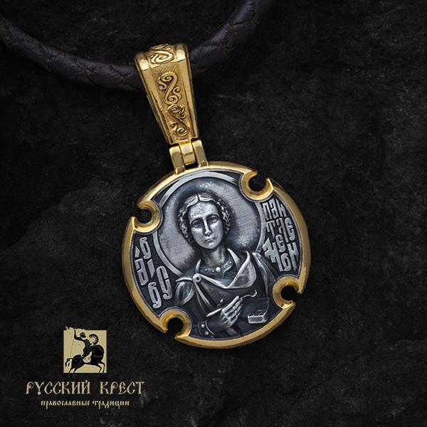 Нательный образок Св. Пантелеймона Целителя