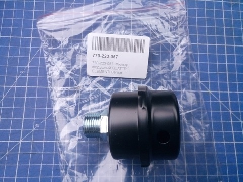 Фильтр воздушный QUATTRO ELEMENTI Senza металлический (770-223-057)