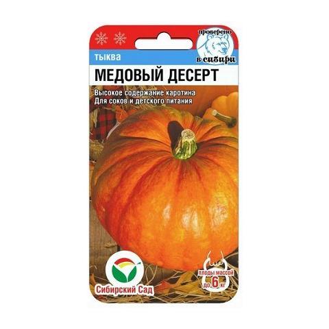 Медовый десерт 5шт тыква (Сиб Сад)