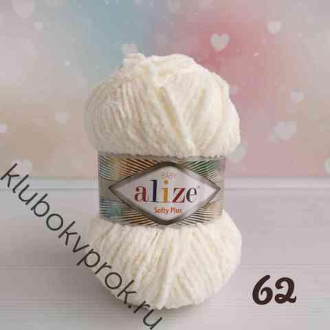 ALIZE SOFTY PLUS 62, Молочный