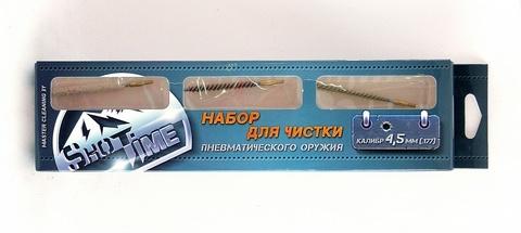НАБОР ДЛЯ ЧИСТКИ SHOTTIME КАЛ. 4,5 мм ДЛЯ ПНЕВМАТИКИ