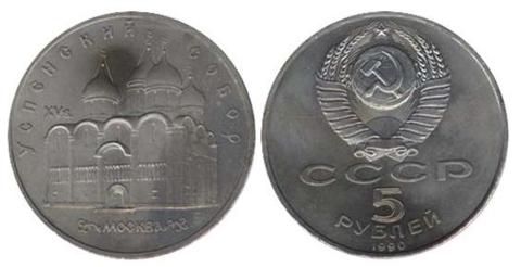 5 рублей Успенский собор г. Москва 1990 г.