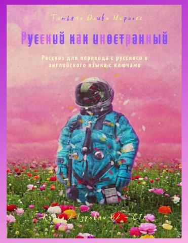 Русский как иностранный. Рассказ для перевода с русского и английского языка с ключами. Книга 2 (уровни В2 - С1)