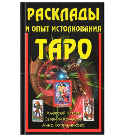 Книга Расклады Таро