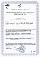 Сухая фасадная краска для внутренних и наружных работ сертификат