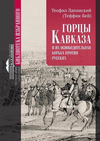 Горцы Кавказа и их освободительная борьба  против русских