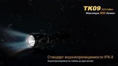 Купить мощный светодиодный фонарь тактический Fenix TK09, 900 лм, аккумулятор