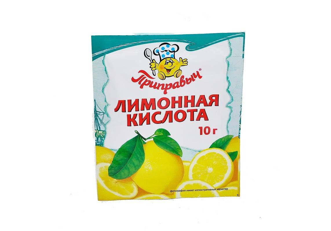 Лимонная кислота 10гр.