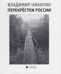 Перекрёстки России     В. Никитин