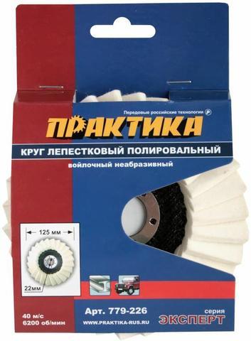 Круг лепестковый полировальный ПРАКТИКА 125 х 22 мм, войлочный, не абразивный