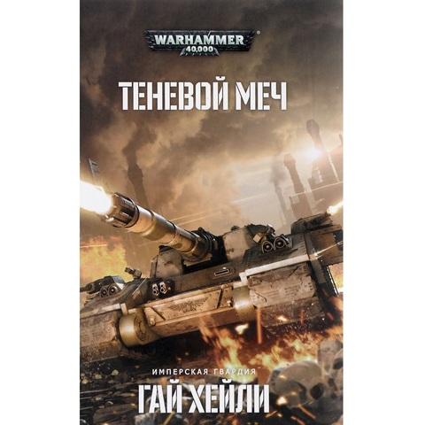 Теневой меч/ Гай Хейли / WarHammer 40000