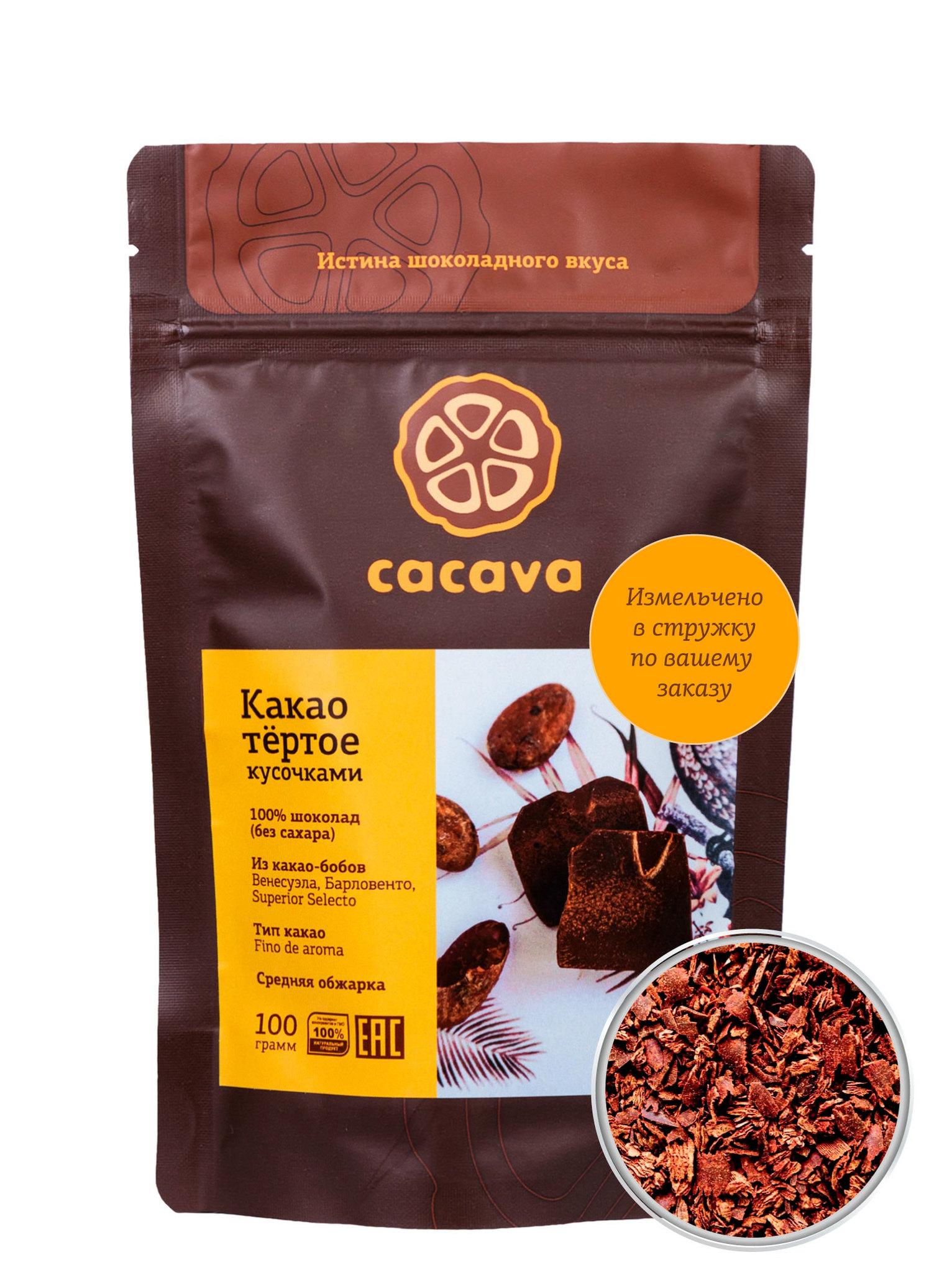 Какао тёртое в стружка (Венесуэла), упаковка 100 грамм