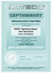 Сертификат официального партнера