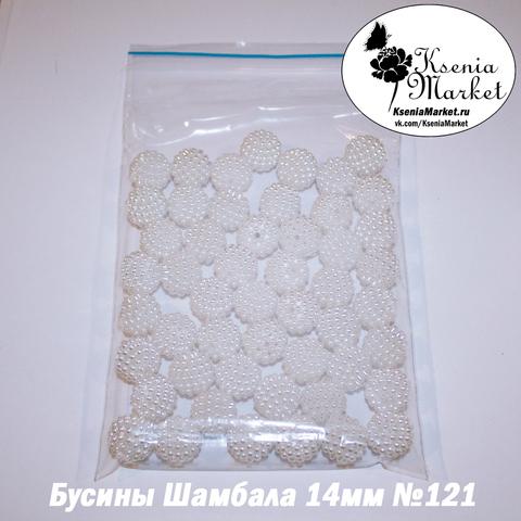 Бусины Шамбала 14мм №121 50грамм
